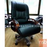 B25A070:เก้าอี้ผู้บริหารแขนขาไม้ หุ้มหนังพียู(PU) รุ่น FN-GALILE-02 โช๊คแก๊ส ก้อนโยก