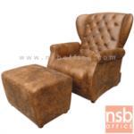 B31A013:ชุดเก้าอี้พร้อมสตูลแนววินเทจ รุ่น VINTAGE-13A มีท้าวแขน