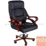 B25A096:เก้าอี้ผู้บริหารหนัง PU รุ่น FNJO-04  โช๊คแก๊ส มีก้อนโยก ขาไม้