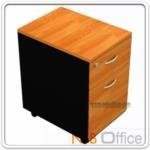 A16A015:ตู้ลิ้นชัก 2 ลิ้นชักล้อเลื่อน 47.2W*51.6D*60H (สอดใต้โต๊ะได้, ลิ้นชักล่างแฟ้มแขวน)