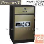 F05A005:ตู้เซฟแคชเชียร์ 165 กก. รุ่น PRESIDENT-ND150 มี 2 กุญแจ 1 รหัส พร้อมลิ้นชักแยก