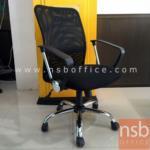 B24A072:เก้าอี้สำนักงานหลังเน็ต รุ่น SP-501L โช๊คแก๊ซ ก้อนโยก