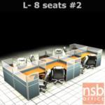 A04A125:ชุดโต๊ะทำงานกลุ่มตัวแอล 8 ที่นั่ง 610W*246D*120H cm. พร้อมพาร์ทิชั่นครึ่งกระจกขัดลาย