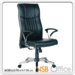 B01A320:เก้าอี้ผู้บริหาร ขาเหล็กชุบโครเมี่ยม RNC-82H โช๊คแก๊ส ก้อนโยก