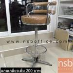 B09A028:เก้าอี้บาร์ที่นั่งกลม รุ่น CS-013 ขาเหล็ก