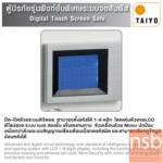 ตู้เซฟดิจิตอลทัชสกรีน 100 กก. TAIYO Touch screen DTS 670 K1D มอก.