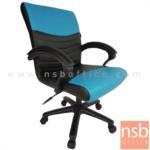 B03A301:เก้าอี้สำนักงาน รุ่น CH-K600SL  โช๊คแก๊ส มีก้อนโยก ขาพลาสติก