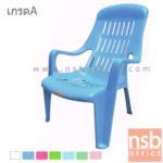 B10A055:เก้าอี้พลาสติกเอนนอน รุ่น COMFORTTABEL _CHAIR (พลาสติกเกรด A)