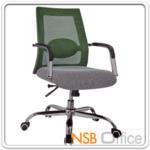 B24A114:เก้าอี้สำนักงานพนักพิงหลังเน็ตสีเขียว HFM-HOU-005  โช๊คแก๊ส ก้อนโยก