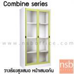 E21A034:ตู้บานเลื่อนกระจกสูง combine series-3