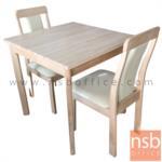 G14A203:ชุดโต๊ะรับประทานอาหาร 2 ที่นั่ง รุ่น Renny (เรนนี่)  ขนาด 75W cm. ไม้ยางพารา