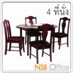 G14A016:ชุดโต๊ะกินข้าว 4 ที่นั่ง 120W*75D*75H cm. SUNNY-5 พร้อมเก้าอี้หุ้มหนังเทียม