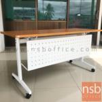 A10A079:โต๊ะประชุมพับเก็บได้ล้อเลื่อน  ขนาด 150W cm. พร้อมบังตาเหล็ก ขาเหล็กพ่นขาว
