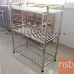 L04A009:ชั้นคว่ำจานสแตนเลส 3 ชั้น 80W 41D 101H cm.*มีสต๊อก1 *