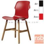 B29A002:เก้าอี้โมเดิร์นพลาสติก(PP) รุ่น IMG-MODERN-2 ขาไม้สีบีช