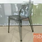 เก้าอี้โมเดิร์นพลาสติกใสเงา(PC)  รุ่น PP9264-PC ขนาด 35W cm. (สต็อก สีใส 20 ตัว / สีชา 16 ตัว)