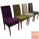 B22A159:เก้าอี้ไม้ที่นั่งหุ้มผ้า รุ่น SV-SEA  ขาไม้