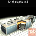 A04A120:ชุดโต๊ะทำงานกลุ่มตัวแอล 6 ที่นั่ง 610W*246D*120H cm. พร้อมพาร์ทิชั่นครึ่งกระจกขัดลาย