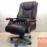B25A099:เก้าอี้ผู้บริหาร แขนขาไม้  รุ่น FNDN-05 หนัง PU / มัลติล็อค