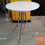 A09A111:โต๊ะหน้าไฮกรอสขาว  60Di cm. โครงขาเหล็กชุบโครเมี่ยม