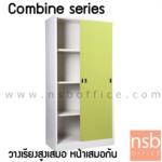 E21A035:ตู้บานเลื่อนทึบสูง combine series-4