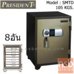 F05A052:ตู้เซฟดิจิตอล 105 กก. มีถาด 8 อัน รุ่น PRESIDENT-SMTD  มี 1 กุญแจ 1 รหัส (รหัสใช้กดหน้าตู้)
