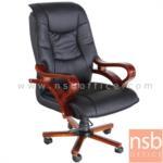 B25A097:เก้าอี้ผู้บริหารหนัง PU รุ่น FNGR-05  โช๊คแก๊ส มีก้อนโยก ขาไม้
