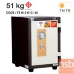 F01A038:ตู้เซฟ TAIYO รุ่น 51 กก. 1 กุญแจ 1 รหัส (TS512K1C-30)