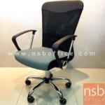 B24A127:เก้าอี้สำนักงานพนักพิงหลังตาข่าย(เน็ต)สีดำ รุ่น SR-LPL-531 โช๊คแก๊ส ก้อนโยก