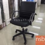 L02A044:เก้าอี้สำนักงาน ท้าวแขนเหล็กเสริมนวม มีไฮโดรลิค  สต๊อกมี 1 ตัว