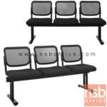B06A077:เก้าอี้นั่งคอย ขาเหล็กตัวทีหน้าใหญ่ พ่นดำ RZ-554