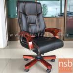 เก้าอี้ผู้บริหาร รุ่น CR-CHAIR1  โช๊คแก๊ส ขาไม้ (STOCK 1 ตัว)