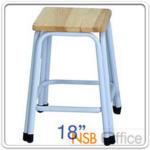 B09A064:เก้าอี้สตูลเหลี่ยม หน้าไม้ยางพารา ขาเหล็กขาคู่ 27W*27D*45H cm (ซ้อนเก็บได้)