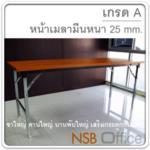 A07A007:โต๊ะพับ  105W,120W ,180W cm. (ไม่มีล้อเลื่อน)
