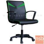 B03A378:เก้าอี้สำนักงาน รุ่น HJK-ZEED  โช๊คแก๊ส