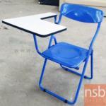 B07A079:เก้าอี้เลคเชอร์พับได้ เหล็กล้วนทั้งต้ว รุ่น COKE-19