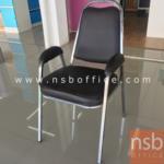 B05A142:เก้าอี้จัดเลี้ยง แบบมีที่ท้าวแขนหุ้มหนัง PVC