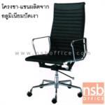B24A123:เก้าอี้ผู้บริหารหุ้มหนังเทียม โครงอลูมิเนียม รุ่น JH-968A-2 โช๊คแก๊ส ก้อนโยก