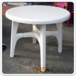 CL30372:โต๊ะพลาสติกกลม 35 นิ้ว รุ่น TOTO-ROUND พลาสติกสีขาว(มีสต๊อก 2 ตัว)