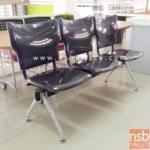 B06A087:เก้าอี้แถวคอยบุฟองน้ำหุ้มหนังเทียม รุ่น NSB-538S ขาเหล็กชุบโครเมี่ยม