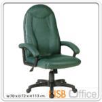 B01A334:เก้าอี้ผู้บริหาร ท้าวแขนพลาสติกหุ้มเบาะ RNC-96H โช๊คแก๊ส ก้อนโยก