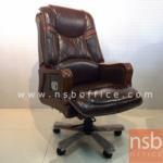 B25A094:เก้าอี้ผู้บริหารหนังแท้ รุ่น FNSM-7 แขนขาไม้