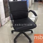 L02A063:เก้าอี้ทำงาน หนังดำ แขนเหล็กเสริมนวม ขาพลาสติก   มีสต๊อก 2ตัว