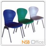 B05A053:เก้าอี้เอนกประสงค์เปลือกโพลี่ รุ่น V-866 ขาพ่นสีเทา