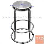 G12A261:เก้าอี้สเตนเลส รุ่น FOAL (โฟล) ขนาด 28Di*60H cm.