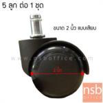 B27A030:ลูกล้อเก้าอี้พลาสติกพียู (PU สีดำ) NG-371 ขนาด 50 มม. 2 นิ้ว แบบเสียบ ชุดละ 5 ลูก
