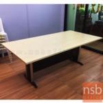โต๊ะประชุมทรงสี่เหลี่ยม  ขนาด 180W ,200W ,240W cm. ระบบคานไม้ ขาเหล็กตัวที