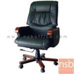 B23A083:เก้าอี้ผู้บริหาร หุ้มนัง ท้าวแขนและขาไม้ รุ่น D-LDZ