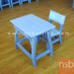 B27A048:ชุดโต๊ะนักเรียนพลาสติกทรงสีเหลี่ยมคางหมู พร้อมเก้าอี้ ระดับอนุบาล (S)