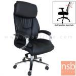 B01A495:เก้าอี้ผู้บริหาร รุ่น HESSE (เอสเซน)  ขาอลูมิเนียม
